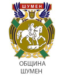 Лого на Община Шумен